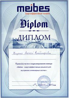 Сертификат Meibes