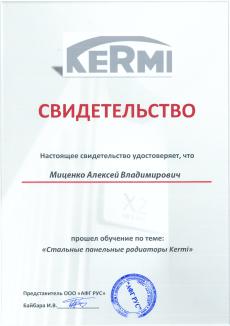 Сертификат Kermi