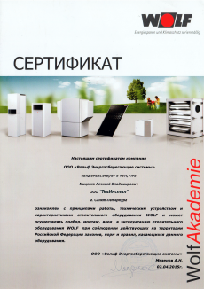 Сертификат Wolf Миценко